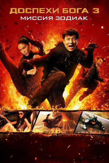 Доспехи Бога: Миссия Зодиак / Chinese Zodiac (2012) смотреть онлайн