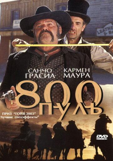 Фильм 800 пуль
