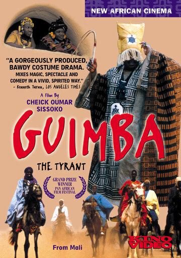 Гимба, тиран своей эпохи (1995)