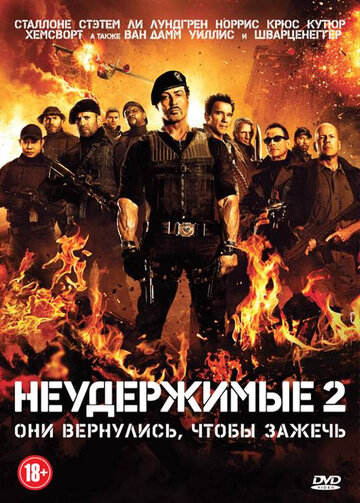 ����������� 2 (The Expendables 2)