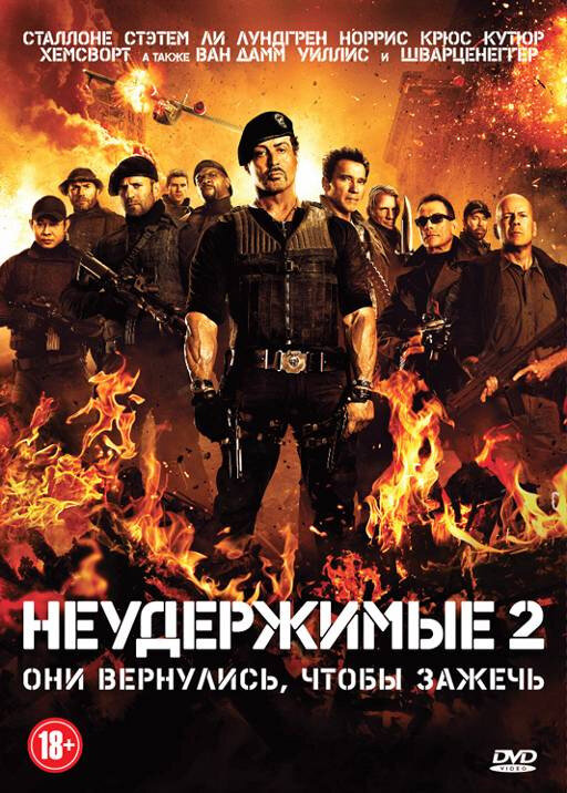 Неудержимые 2 / The Expendables2. 2012г.
