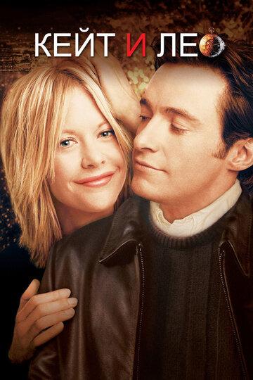 Кейт и Лео 2001 | МоеКино