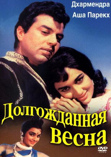 Долгожданная весна (1966)