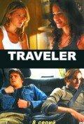 ��������� (Traveler)