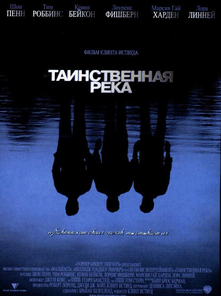 Таинственная река / Mystic River (2003) HDTV 1080i