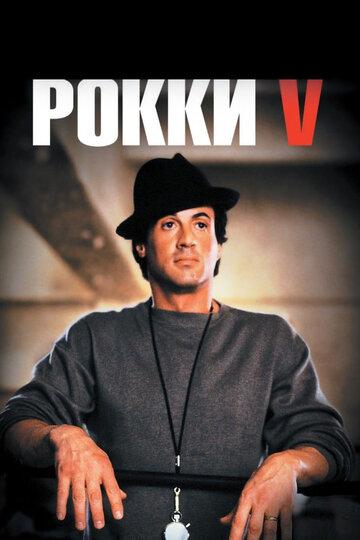 ����� 5 (Rocky V)