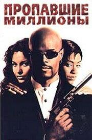 Пропавшие миллионы (1994)