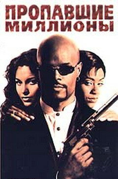 Постер к фильму Пропавшие миллионы (1994)