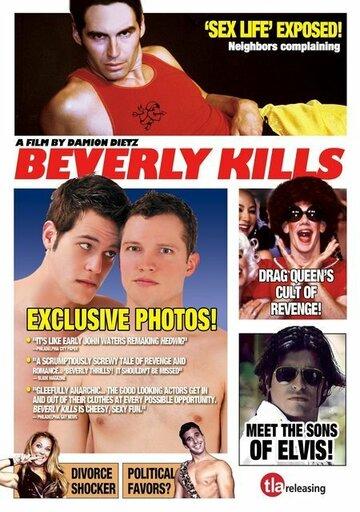 Беверли-киллер (2005)