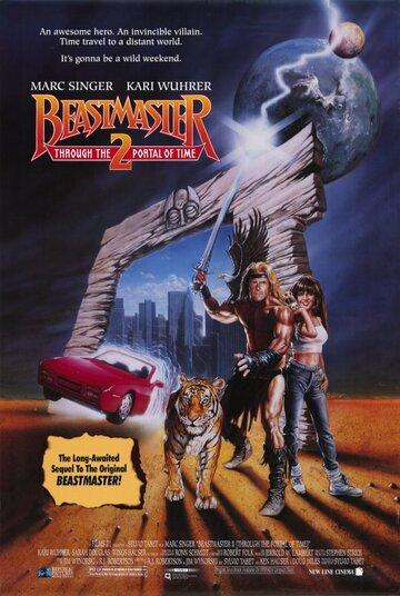 Повелитель зверей 2: Сквозь портал времени (Beastmaster 2: Through the Portal of Time)