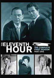 Одиннадцатый час (1962)
