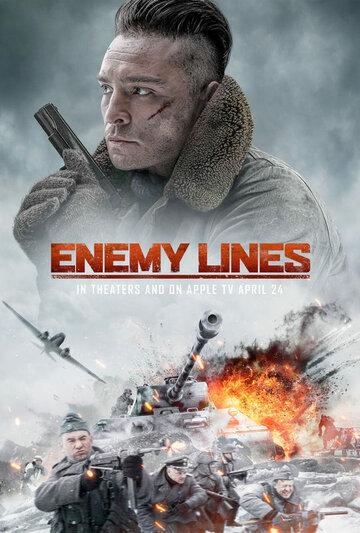 Вражеские линии