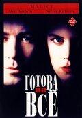 Готова на все (1993)