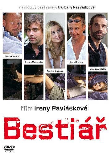 Бестиарий (2007)