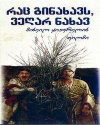 Иные нынче времена (1965)