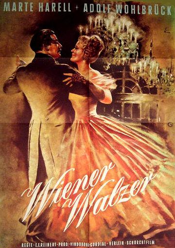 Вена танцует (1951)