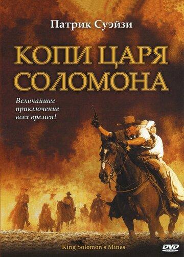 Фильм Копи царя Соломона