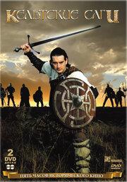 Кельтские саги (2003)