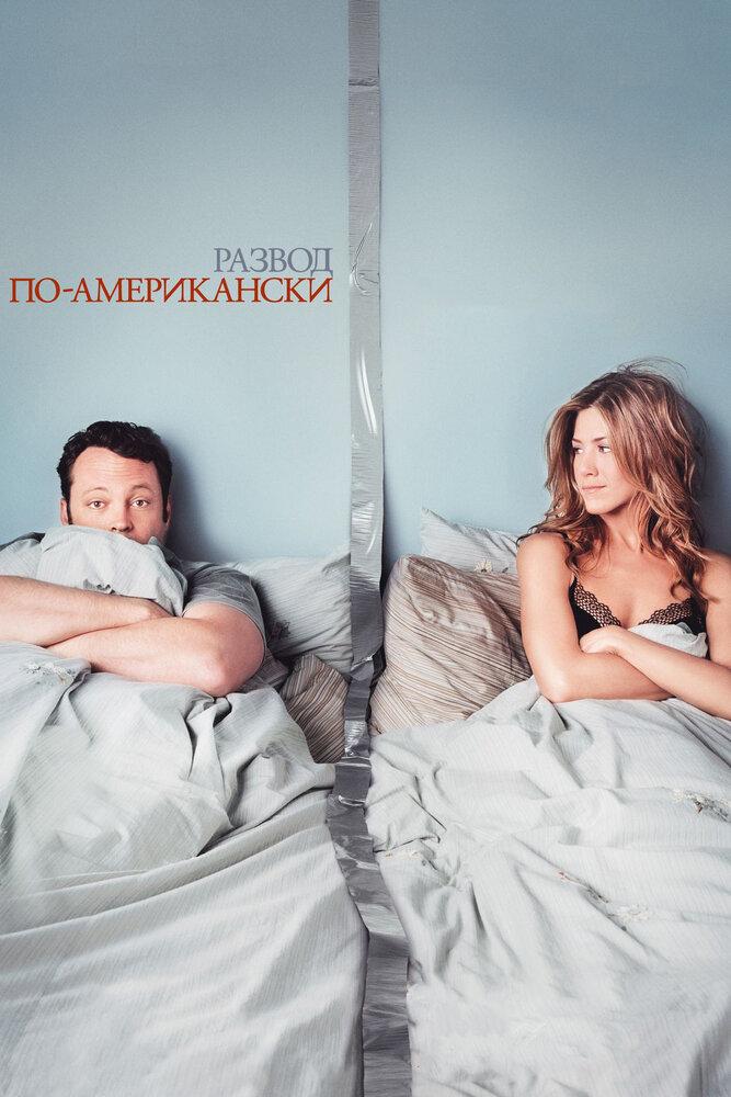 Развод по-американски (2006) смотреть онлайн HD720p в хорошем качестве бесплатно
