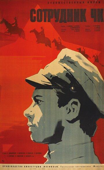 Сотрудник ЧК (1963) полный фильм онлайн