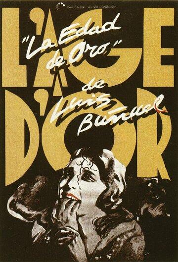 Золотой век (1930)