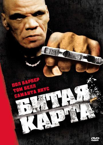 Битая карта (2006)