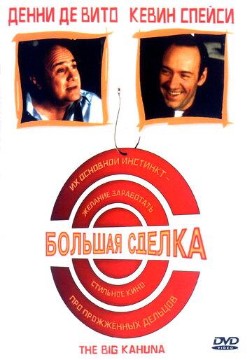 Большая сделка (1999) — отзывы и рейтинг фильма