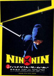 Легенда о ниндзя Хаттори (2004)