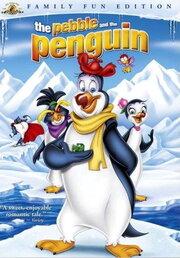 Смотреть онлайн Хрусталик и пингвин