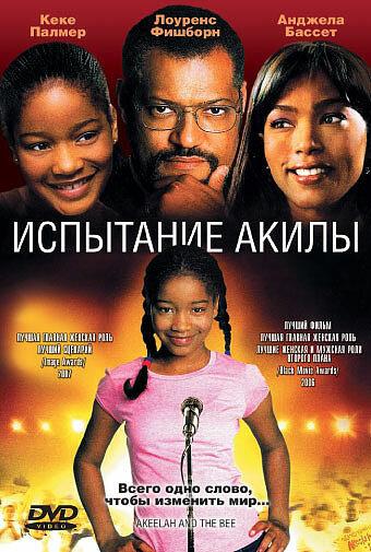 Испытание Акилы 2006