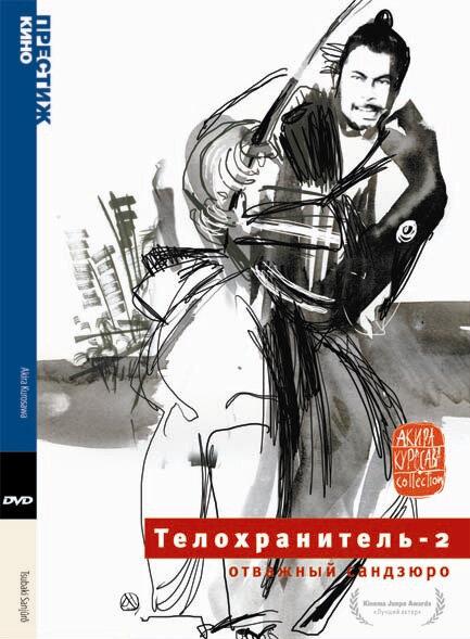 Отважный самурай / Tsubaki Sanjuro (1962)