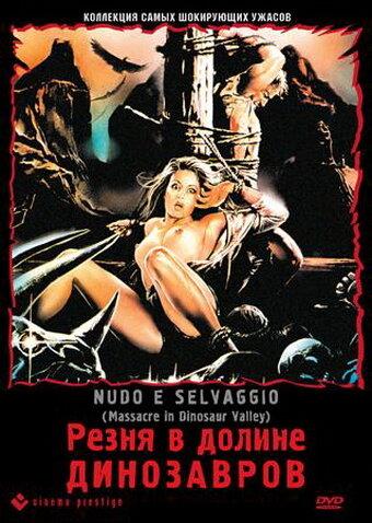 Резня в долине динозавров (1985)