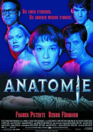 Постер к фильму Анатомия (2000)