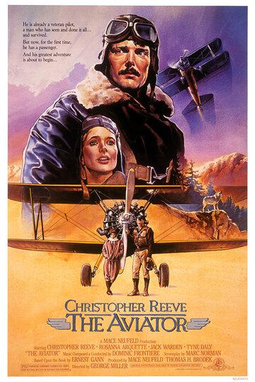 Авиатор (The Aviator)