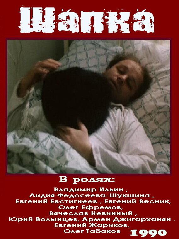 Скачать Торрент Фильм Шапка img-1