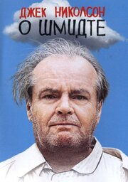 О Шмидте (2002)