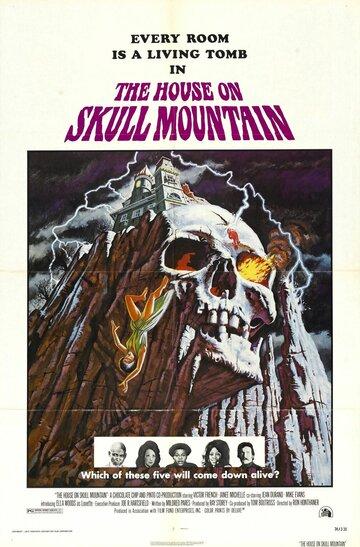 Дом на горе черепов (1974)