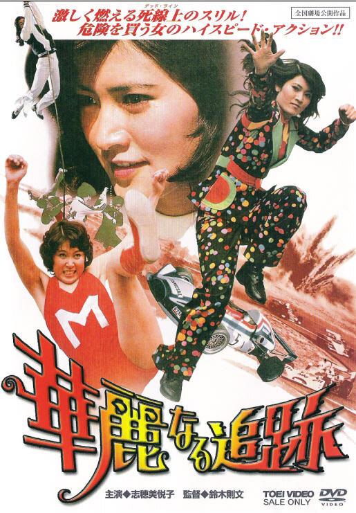Скачать дораму Великолепная погоня Karei-naru tsuiseki