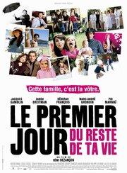 Первый день оставшейся жизни (2008)