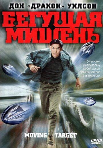 Бегущая мишень (2000)