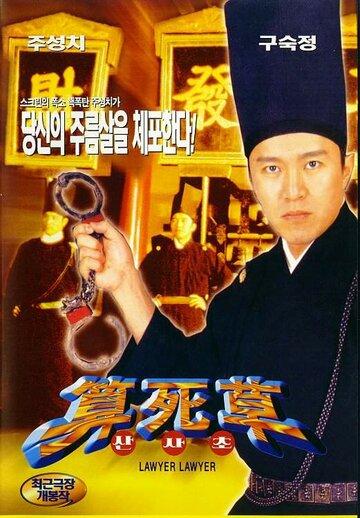 Адвоката, адвоката! (1997)