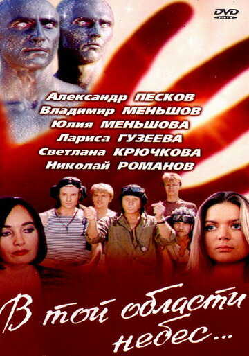 В той области небес (1992)