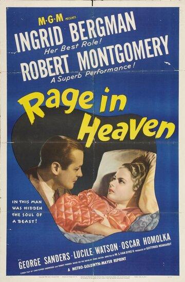 Ярость в небесах (1941) полный фильм