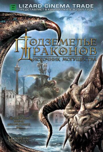 Подземелье драконов 2: Источник могущества (Dungeons & Dragons 2: Wrath of the Dragon God) (сериал 2006 – ...) 2006  смотреть онлайн