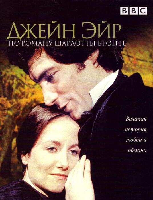 Джейн Эйр (1 сезон) (11 серий) (1983)