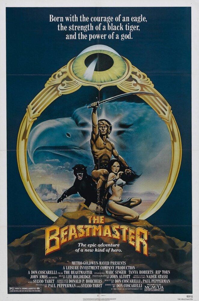 Повелитель зверей / The Beastmaster (1982)