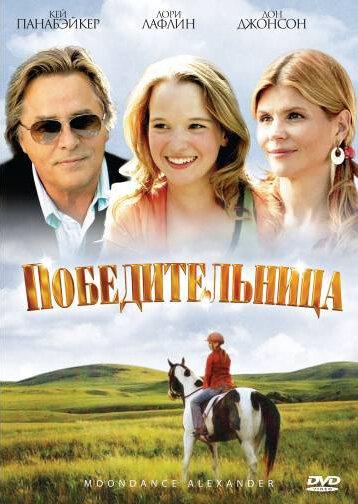 Победительница (2007)