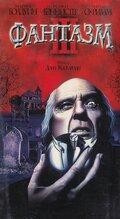 Фантазм 3 (1993)