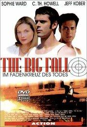 Долгое падение (1996)
