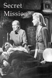 Секретная миссия (1942)